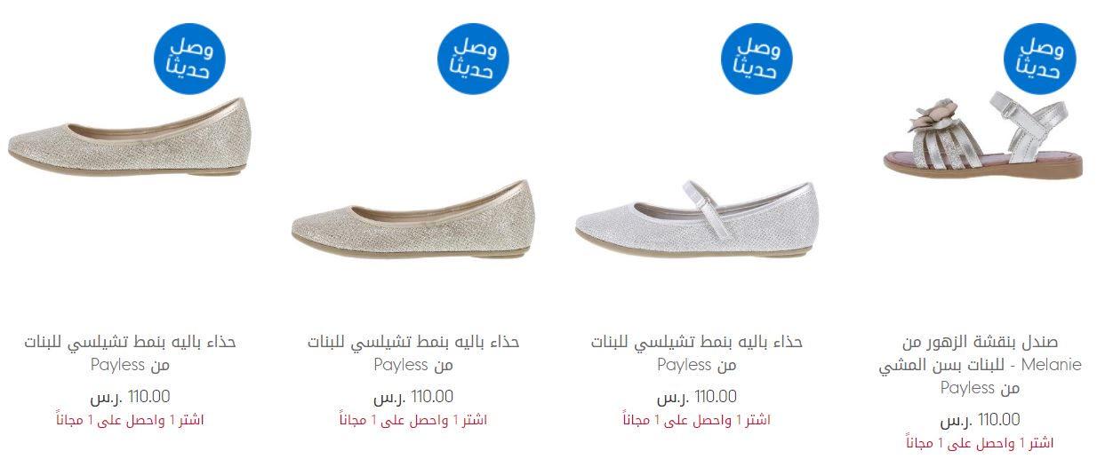 عروض موقع مذركير السعودية اونلاين احذية
